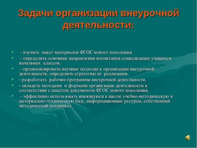 Задачи организации внеурочной деятельности: - изучить пакет материалов ФГОС...