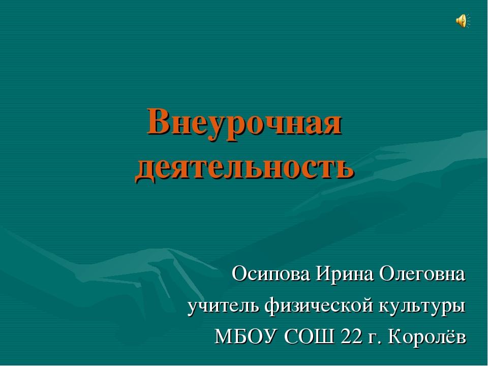 Внеурочная деятельность Осипова Ирина Олеговна учитель физической культуры МБ...