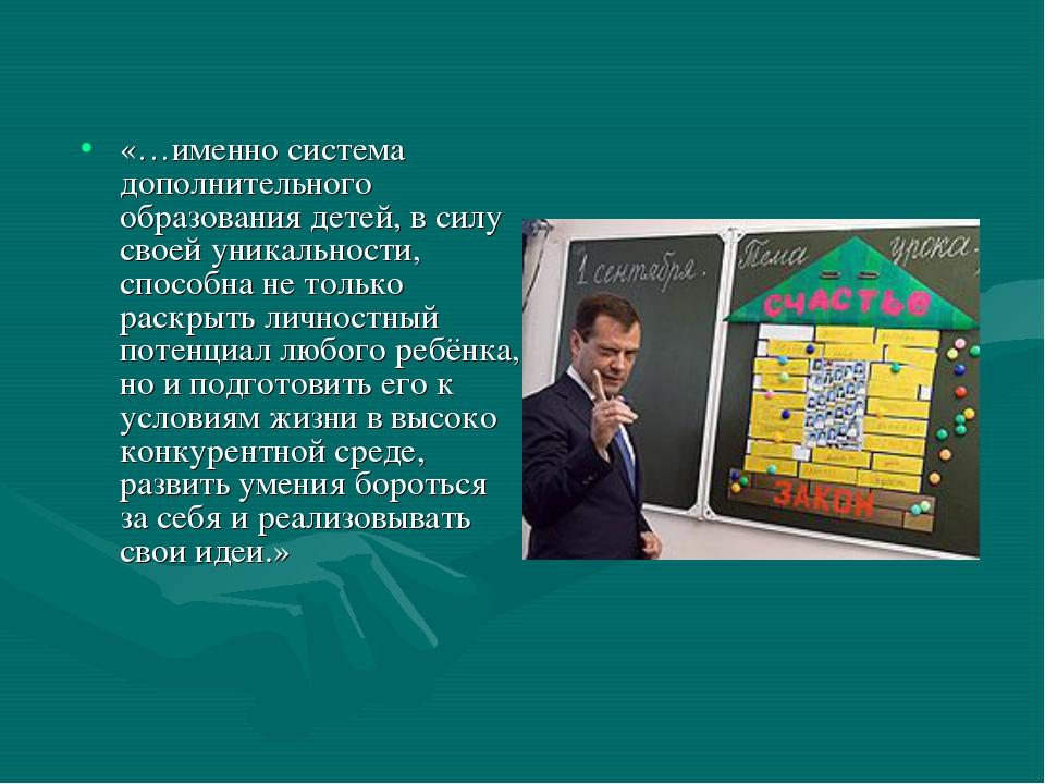«…именно система дополнительного образования детей, в силу своей уникальности...