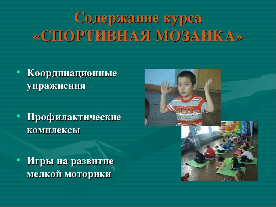 Содержание курса «СПОРТИВНАЯ МОЗАИКА» Координационные упражнения Профилактиче...