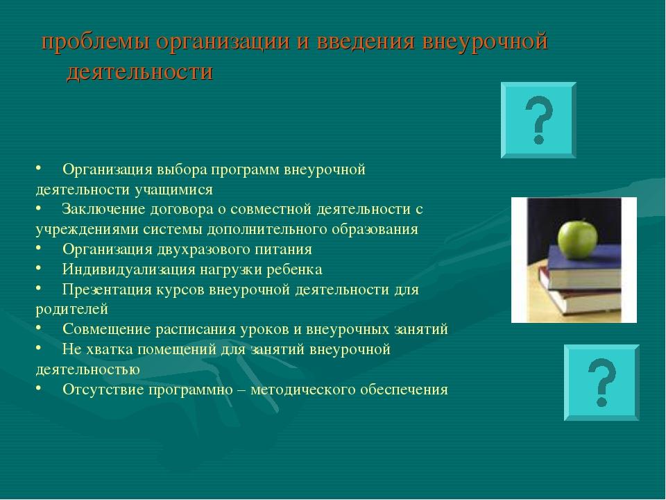 проблемы организации и введения внеурочной деятельности Организация выбора пр...