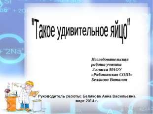 Исследовательская работа ученика 3 класса МАОУ «Рябининская СОШ» Белякова Вит