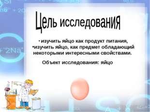 изучить яйцо как продукт питания, изучить яйцо, как предмет обладающий некот