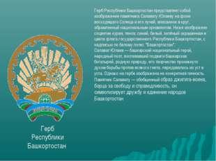 Герб Республики Башкортостан Герб Республики Башкортостан представляет собой