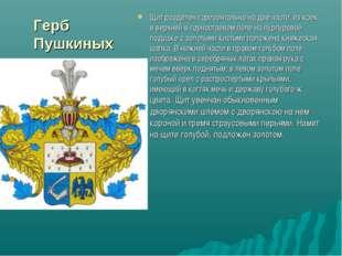 Герб Пушкиных Щит разделен горизонтально на две части, из коих в верхней в го