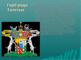 Герб рода Толстых Щит, разделенный на шесть частей двумя линиями перпендикуля