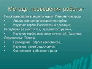 Методы проведения работы: Поиск материалов в энциклопедиях, Интернет-ресурсах