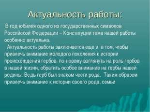 Актуальность работы: В год юбилея одного из государственных символов Российск