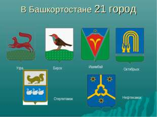 В Башкортостане 21 город Уфа Бирск Ишимбай Октябрьск Стерлитамак Нефтекамск