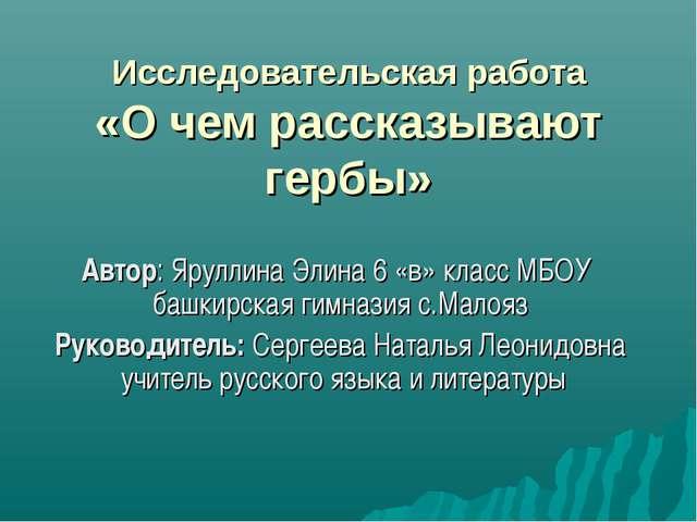 Исследовательская работа «О чем рассказывают гербы» Автор: Яруллина Элина 6 «...