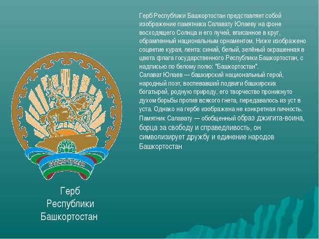 Герб Республики Башкортостан Герб Республики Башкортостан представляет собой...
