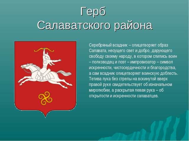 Герб Салаватского района Серебряный всадник – олицетворяет образ Салавата, не...