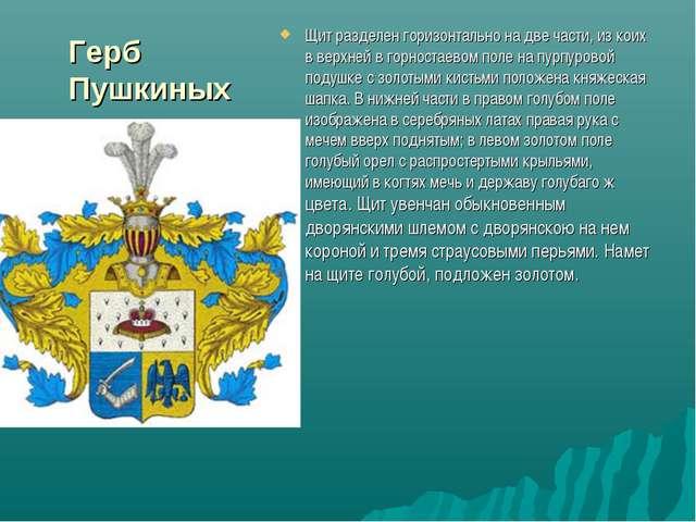 Герб Пушкиных Щит разделен горизонтально на две части, из коих в верхней в го...