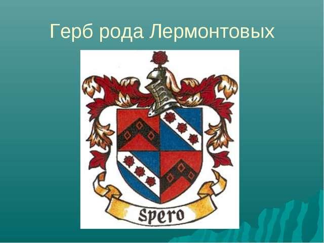 Герб рода Лермонтовых