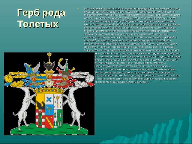 Герб рода Толстых Щит, разделенный на шесть частей двумя линиями перпендикуля...