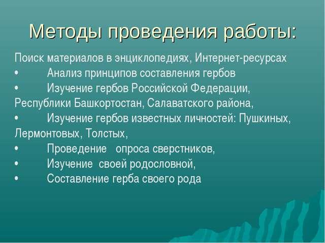 Методы проведения работы: Поиск материалов в энциклопедиях, Интернет-ресурсах...