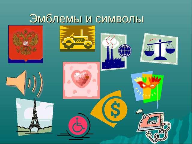 Эмблемы и символы