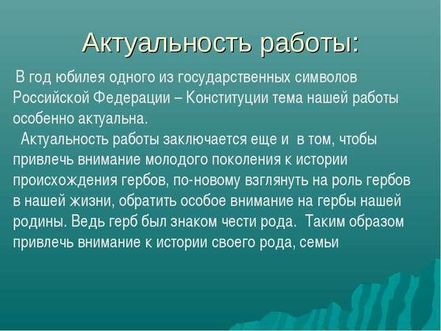 Актуальность работы: В год юбилея одного из государственных символов Российск...