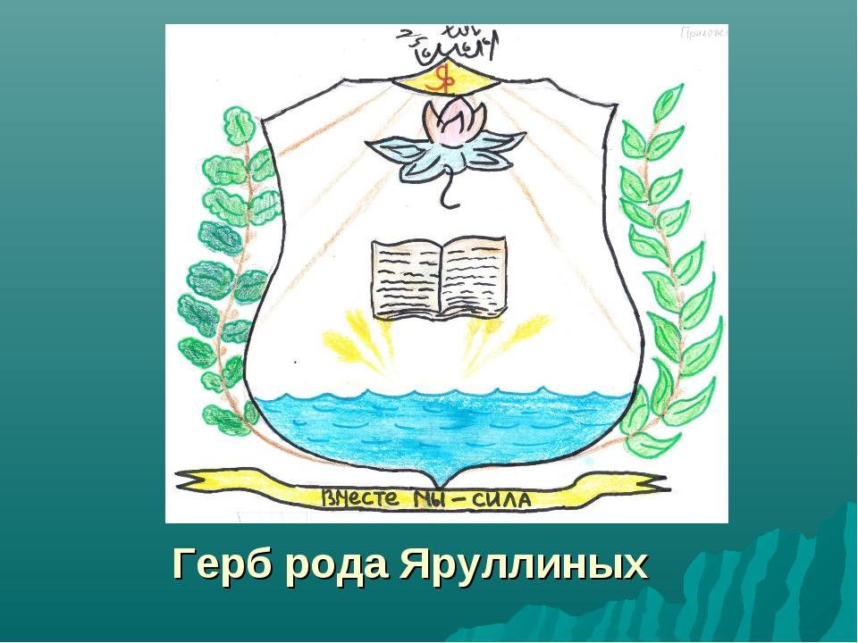 Герб рода Яруллиных