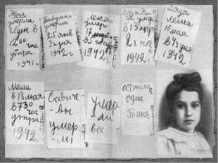 28 декабря 1941 года. Женя умерла в 12 часов утра. Бабушка умерла 25 января 1
