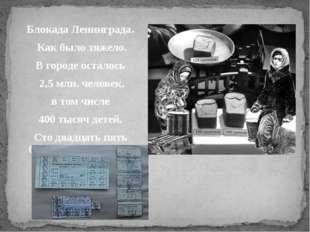 Блокада Ленинграда. Как было тяжело. В городе осталось 2,5 млн. человек, в то