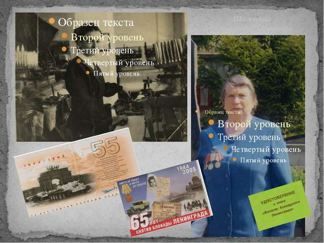 Шалонина Александра Петровна