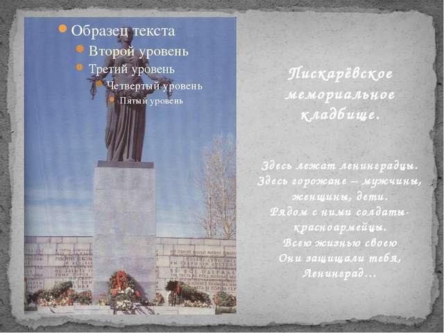 Пискарёвское мемориальное кладбище. Здесь лежат ленинградцы. Здесь горожане –...