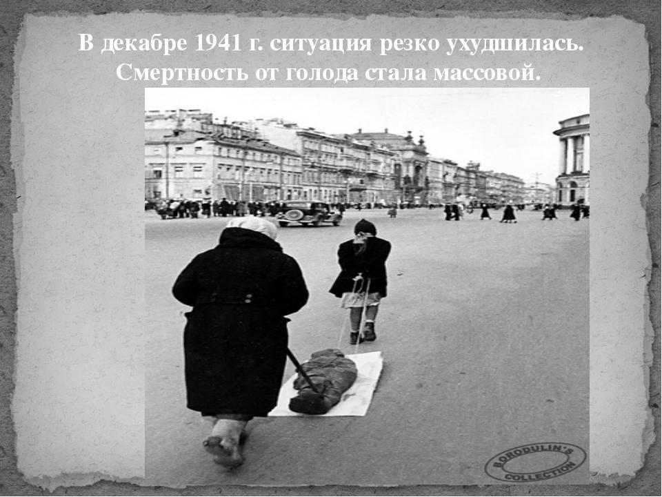 В декабре 1941г. ситуация резко ухудшилась. Смертность от голода стала массо...