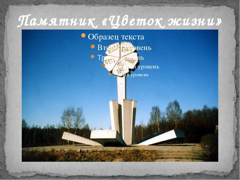 Памятник «Цветок жизни»