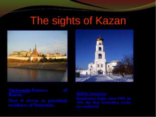 The sights of Kazan TheKremlin-fortress of Kazan. Now it serves as president