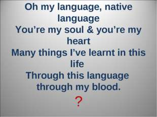 Oh my language, native language You're my soul & you're my heart Many things