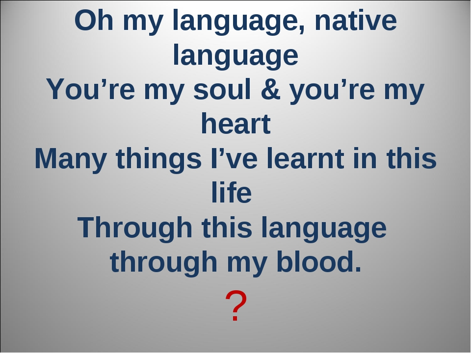 Oh my language, native language You're my soul & you're my heart Many things...