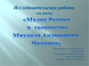 Исследовательская работа на тему Выполнила: ученица 9В класса Сафина Юлия Рук