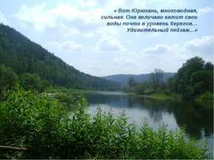 «Уральский характер» « Вот Юрюзань, многоводная, сильная. Она величаво катит