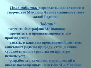 Цель работы: определить, какое место в творчестве Михаила Чванова занимает те