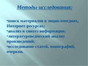 Методы исследования: поиск материалов в энциклопедиях, Интернет-ресурсах; ана