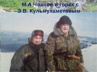 1944г. - родился 25 июля года в д.Старо-Михайловка Салаватского района Р Б.