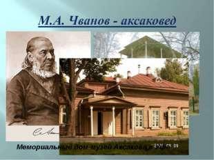 Мемориальный дом-музей Аксакова в Уфе