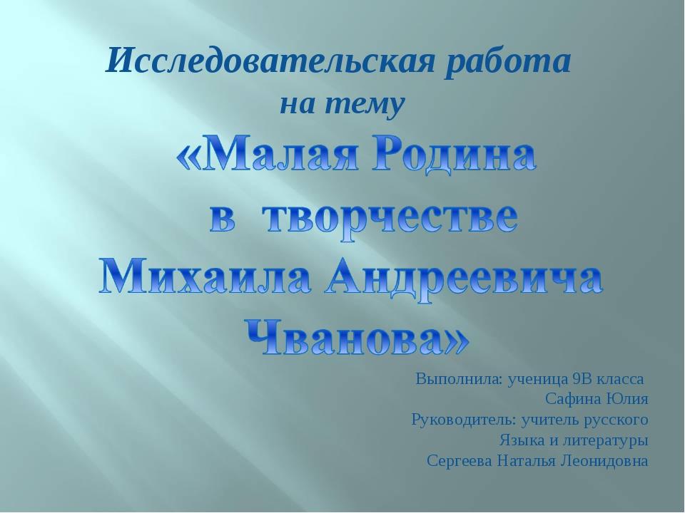 Исследовательская работа на тему Выполнила: ученица 9В класса Сафина Юлия Рук...