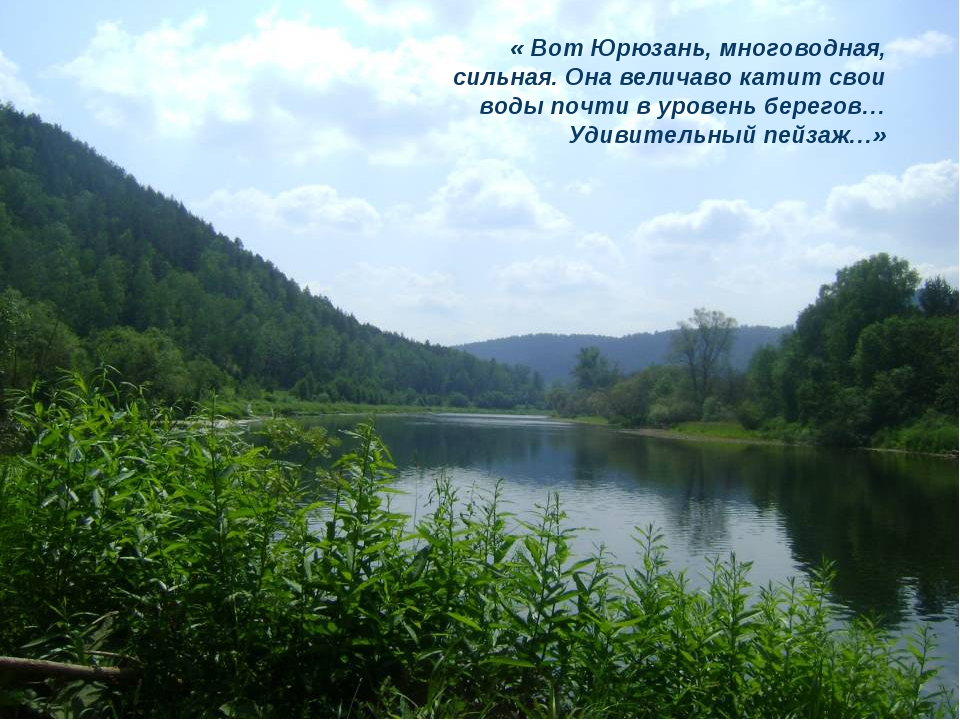 «Уральский характер» « Вот Юрюзань, многоводная, сильная. Она величаво катит...