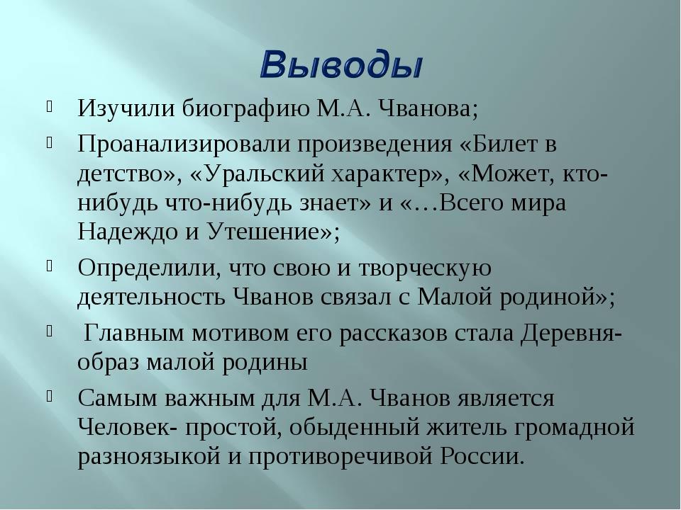 Изучили биографию М.А. Чванова; Проанализировали произведения «Билет в детств...