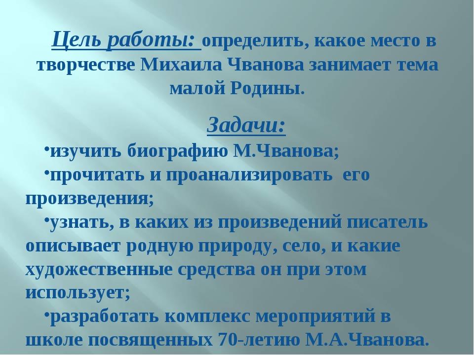 Цель работы: определить, какое место в творчестве Михаила Чванова занимает те...