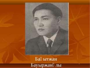 Бақытжан Бауыржанұлы
