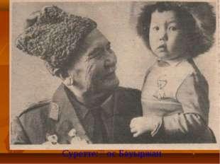 Суретте: қос Бауыржан