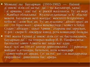 Момышұлы Бауыржан (1910-1982) — Екінші дүниежүзілік соғыстың даңқты жауынгері