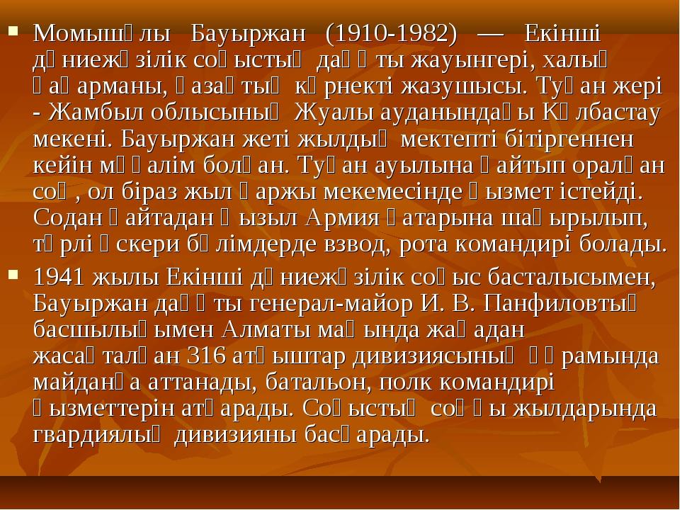 Момышұлы Бауыржан (1910-1982) — Екінші дүниежүзілік соғыстың даңқты жауынгері...