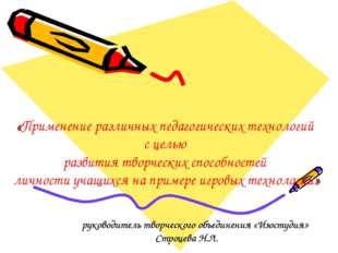 руководитель творческого объединения «Изостудия» Строцева Н.Л. «Применение р