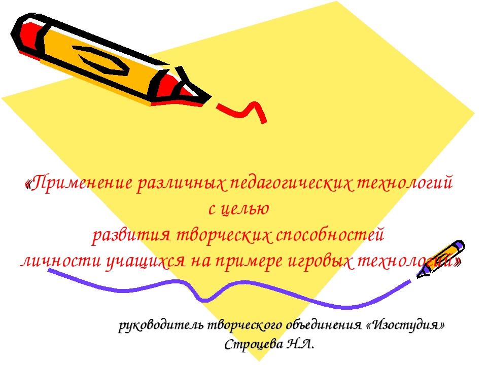 руководитель творческого объединения «Изостудия» Строцева Н.Л. «Применение р...