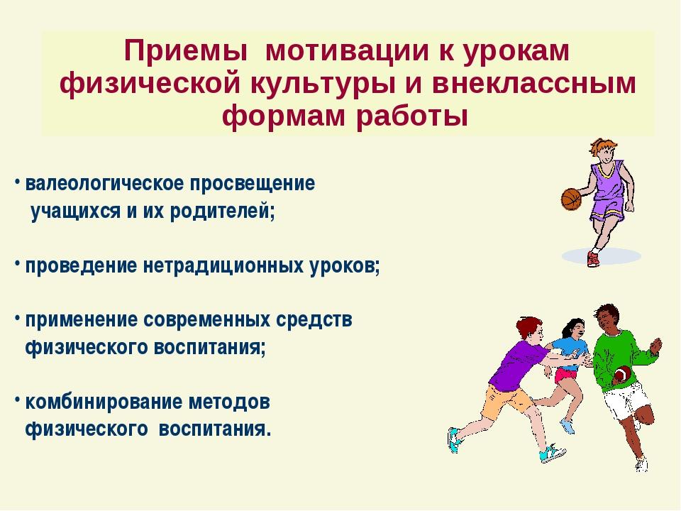Приемы мотивации к урокам физической культуры и внеклассным формам работы ва...