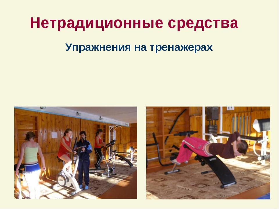 Нетрадиционные средства Упражнения на тренажерах